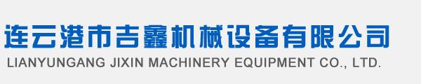 lian云港shi澳门威尼yule网zhi手机版机械设备有限公司